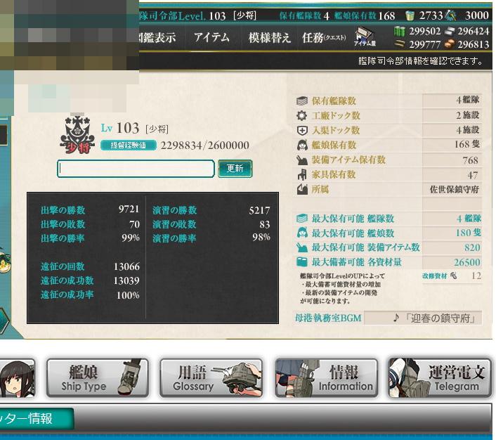 艦これプレイ記-0470