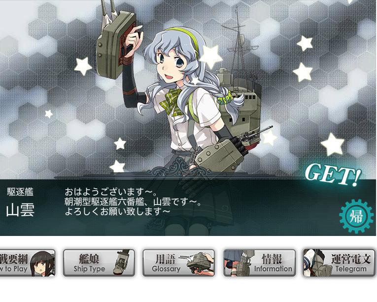 艦これプレイ記-0484