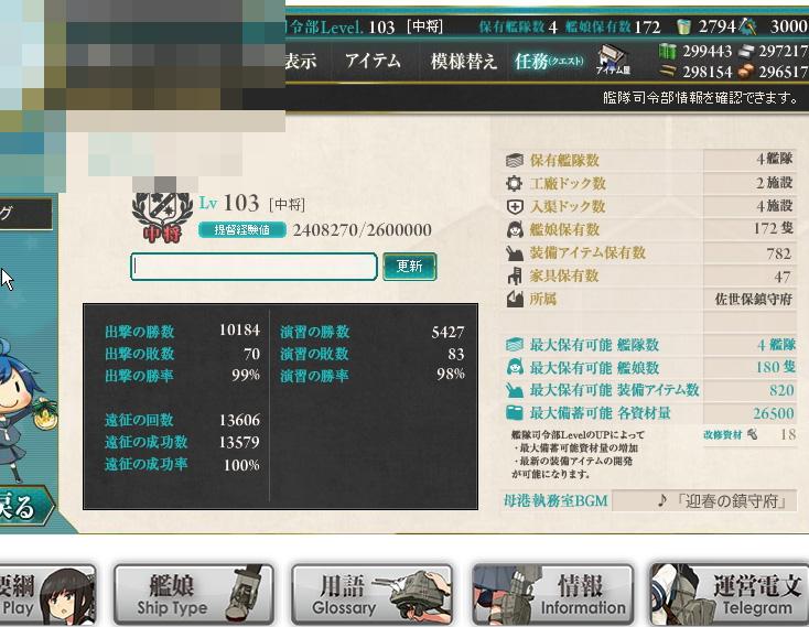 艦これプレイ記-0485