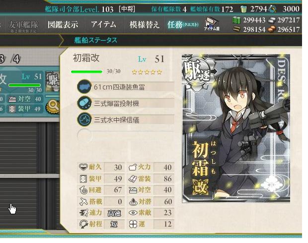 艦これプレイ記-0486