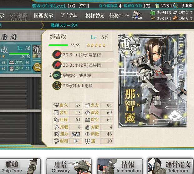 艦これプレイ記-0487