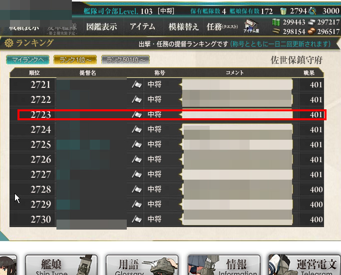 艦これプレイ記-0488
