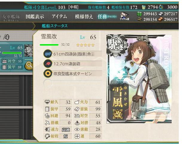 艦これプレイ記-0489