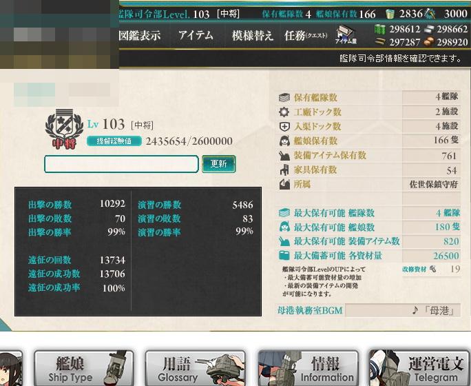 艦これプレイ記-0490