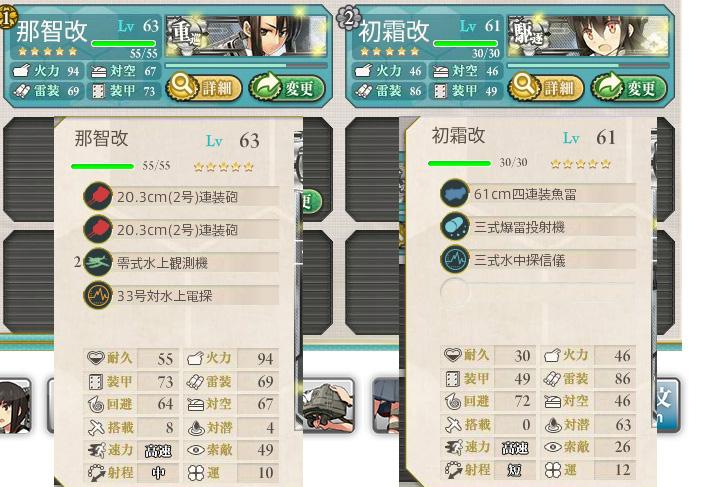艦これプレイ記-0494