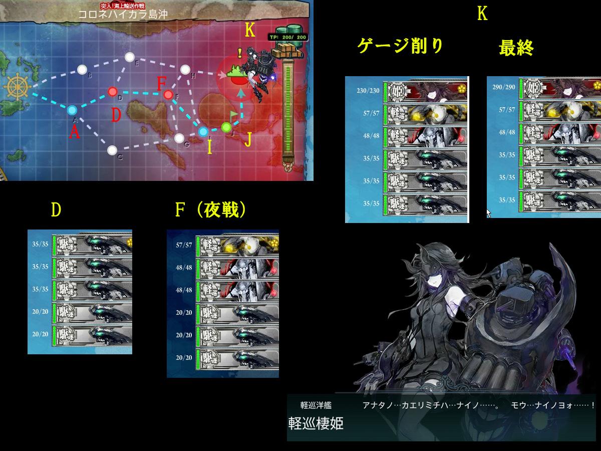 艦これプレイ記-0770