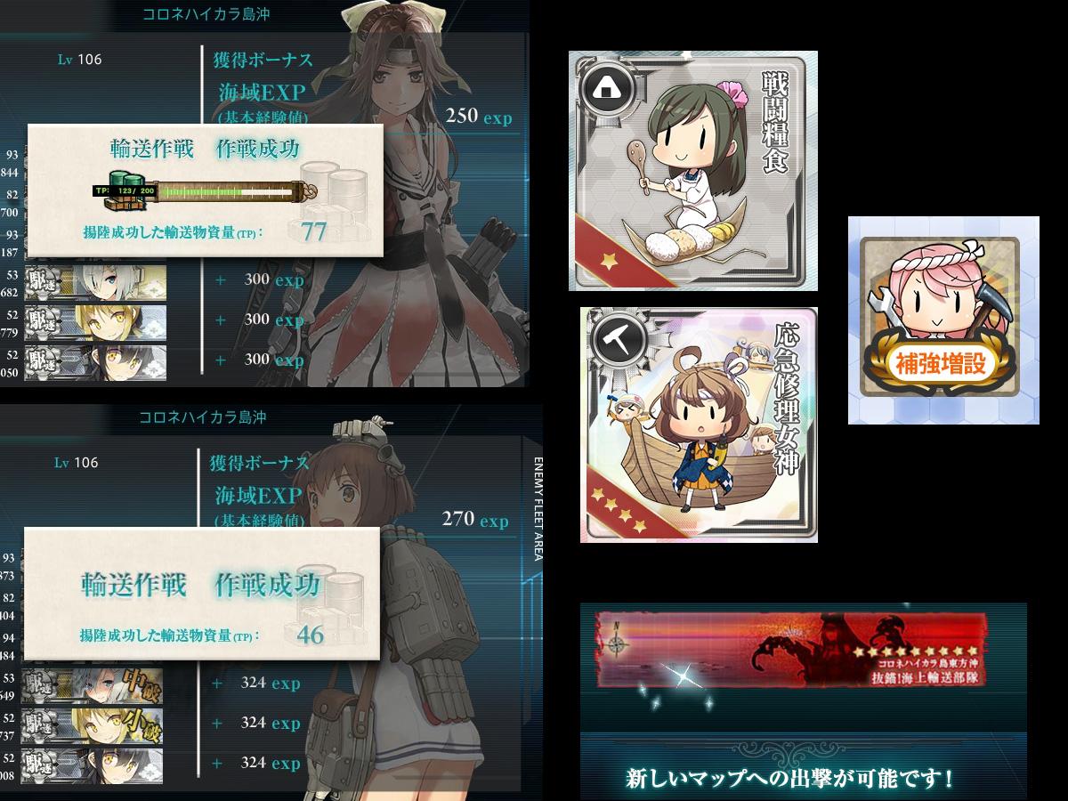 艦これプレイ記-0771