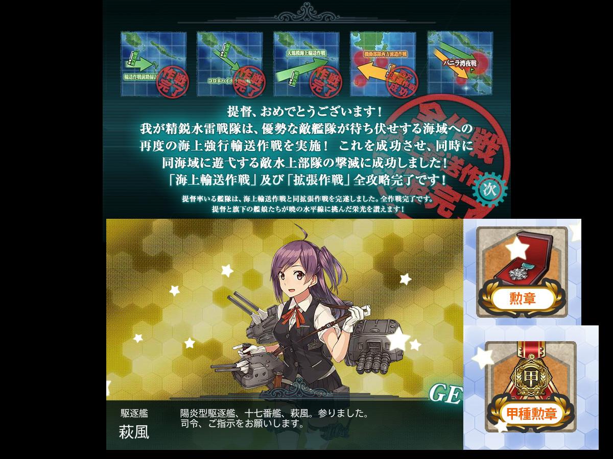 艦これプレイ記-0790