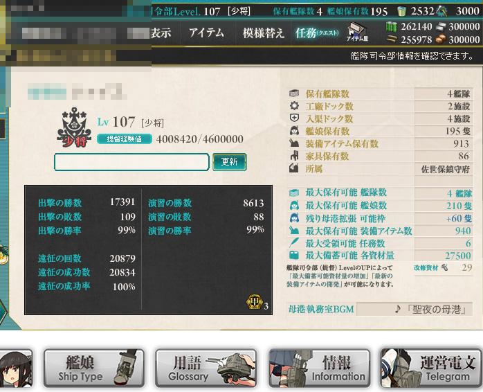艦これプレイ記-0799