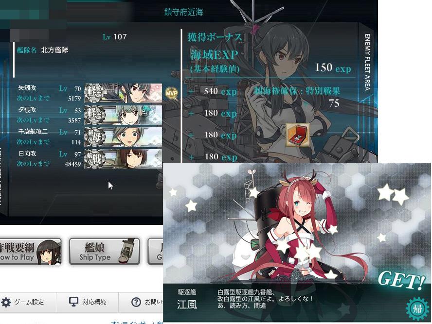 艦これプレイ記-0801