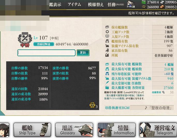艦これプレイ記-0804