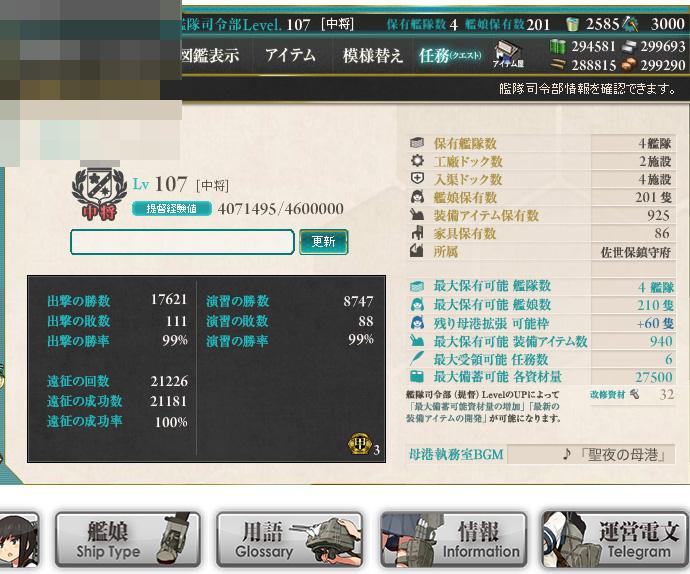艦これプレイ記-0809