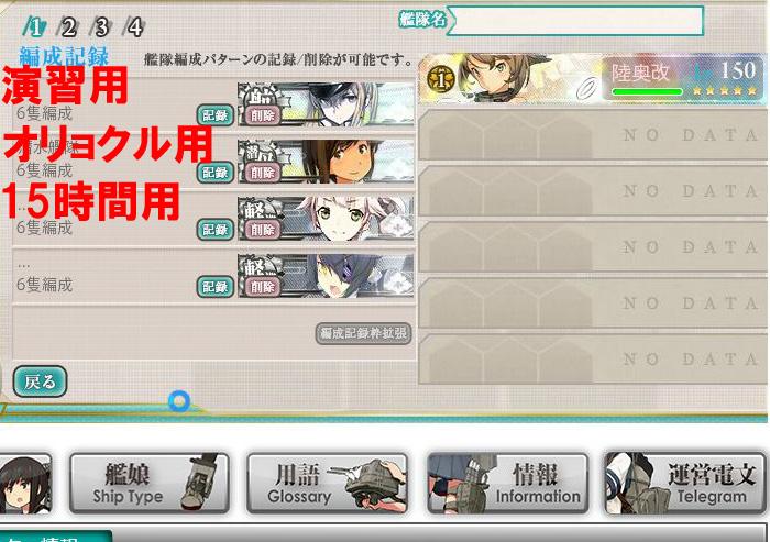 艦これプレイ記-0810