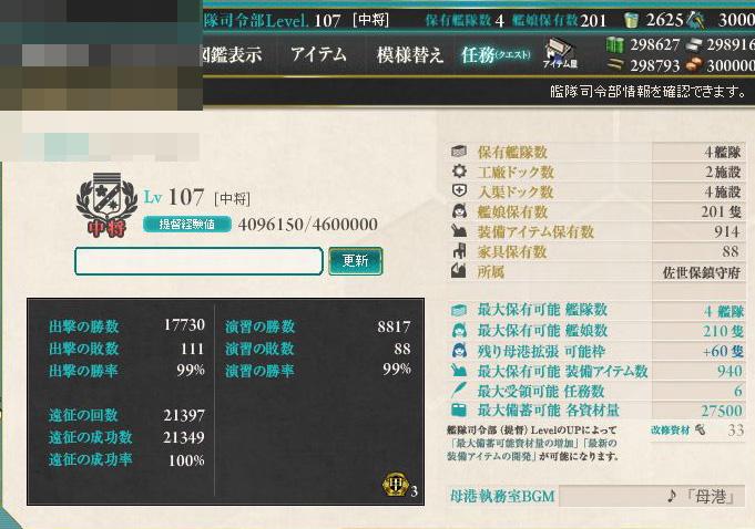 艦これプレイ記-0812