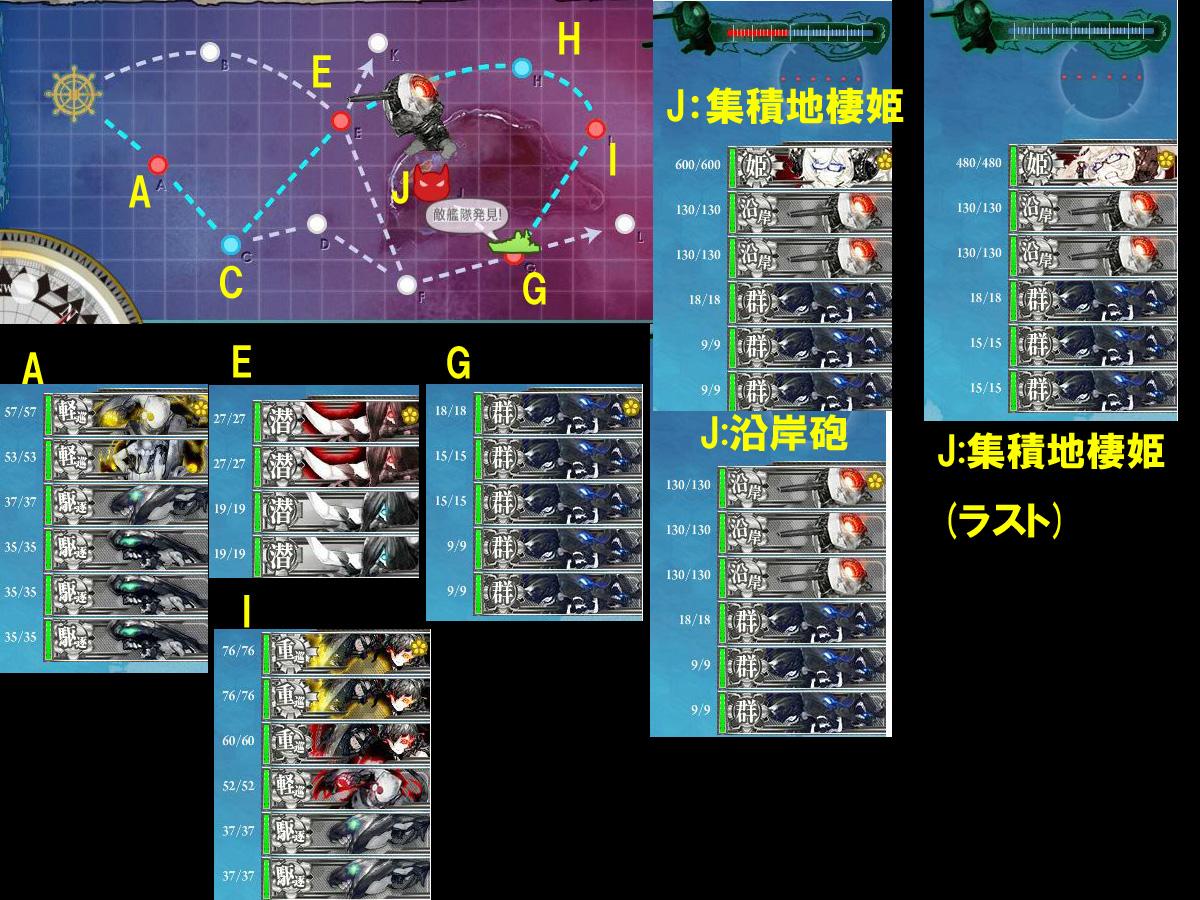 艦これプレイ記-0916