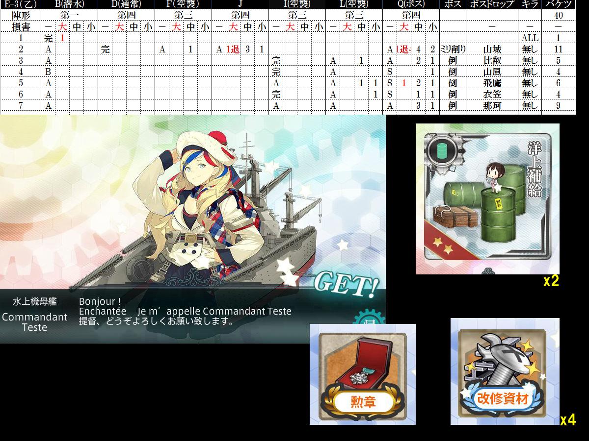 艦これプレイ記-1068