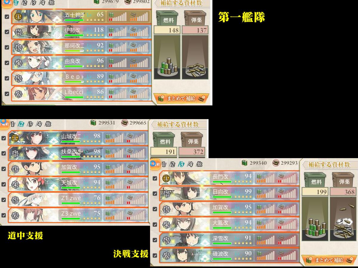 艦これプレイ記-1196