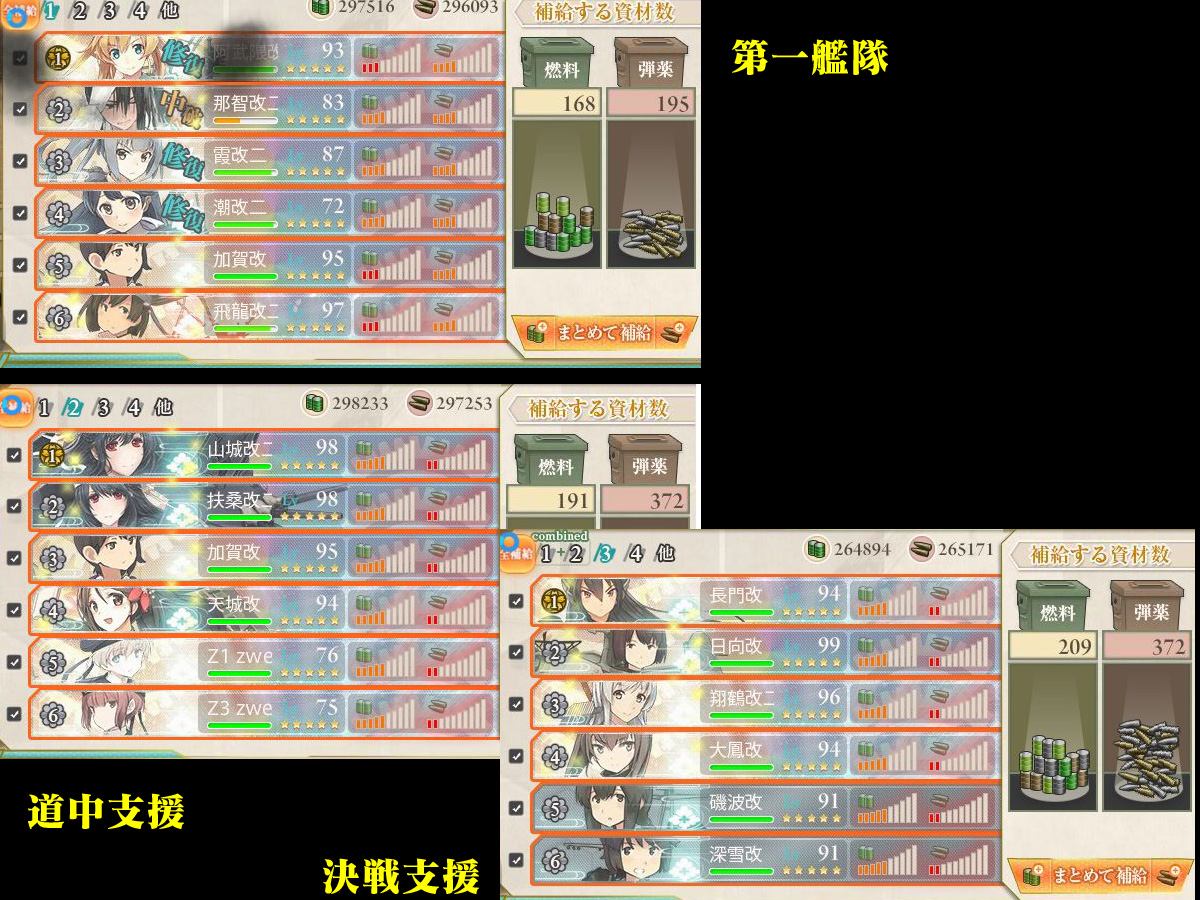 艦これプレイ記-1201