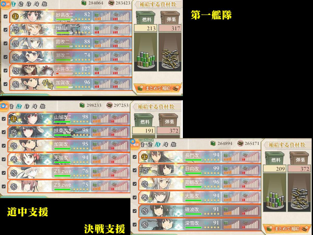 艦これプレイ記-1204