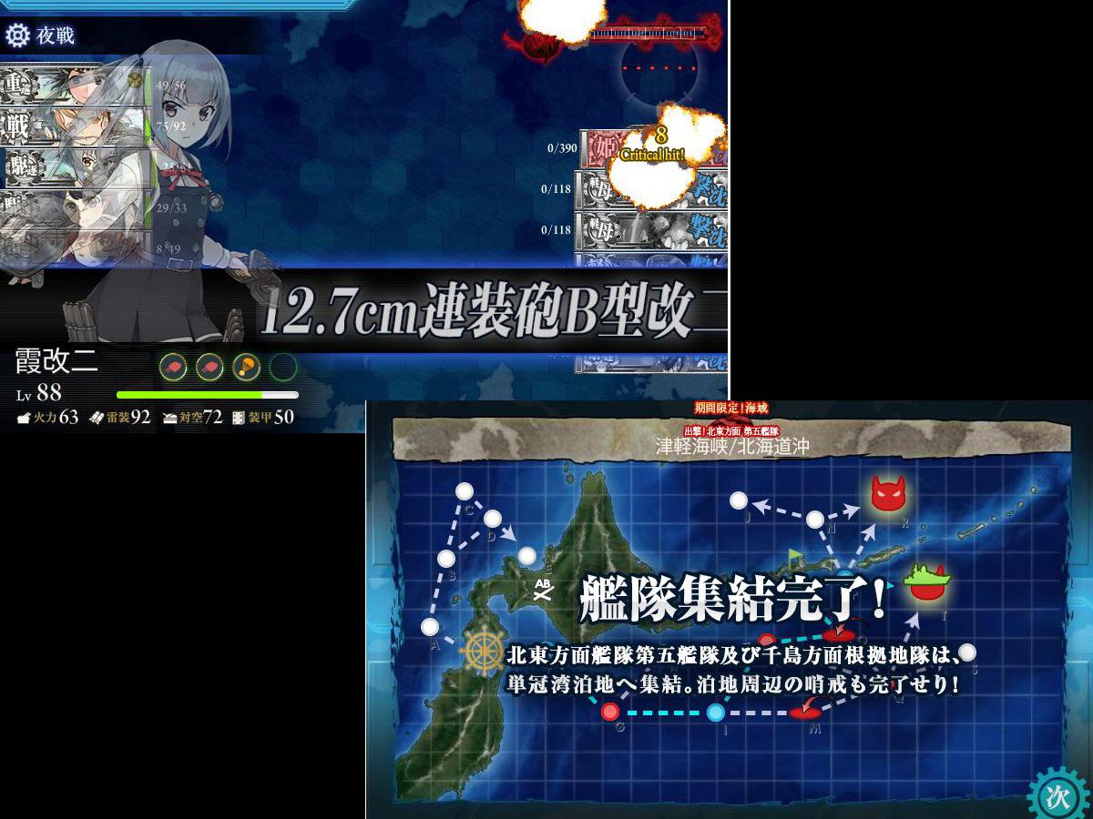 艦これプレイ記-1206
