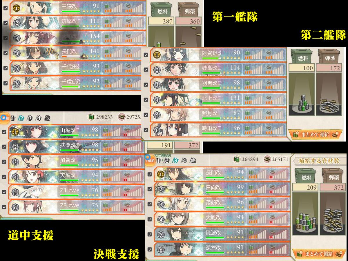 艦これプレイ記-1212