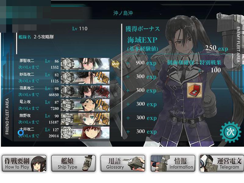 艦これプレイ記-1232