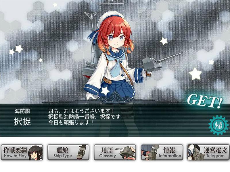 艦これプレイ記-1234