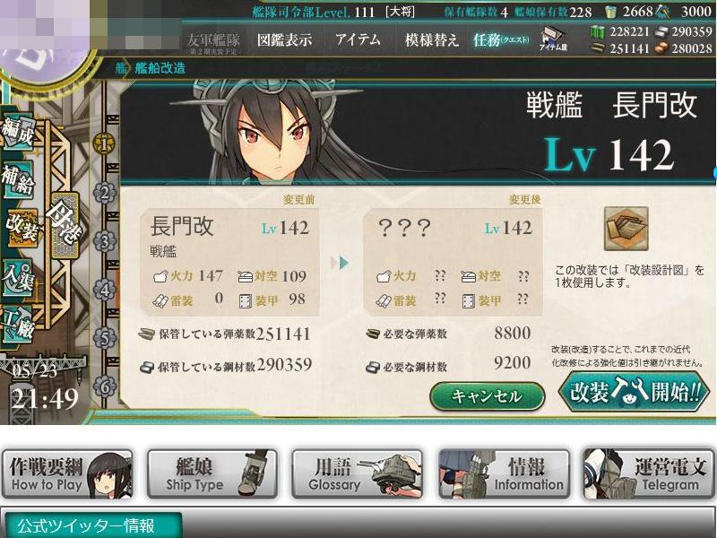 艦これプレイ記-1235