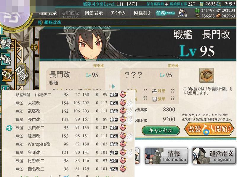 艦これプレイ記-1236