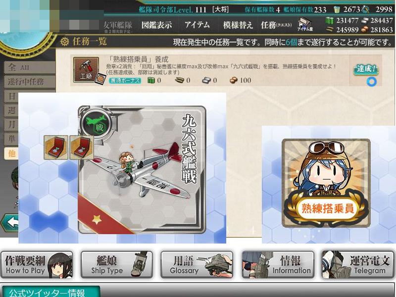 艦これプレイ記-1238