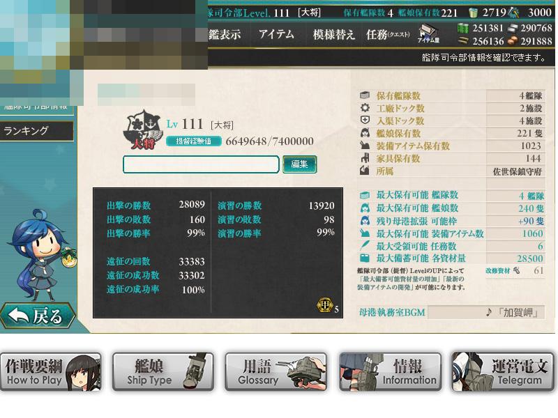 艦これプレイ記-1239