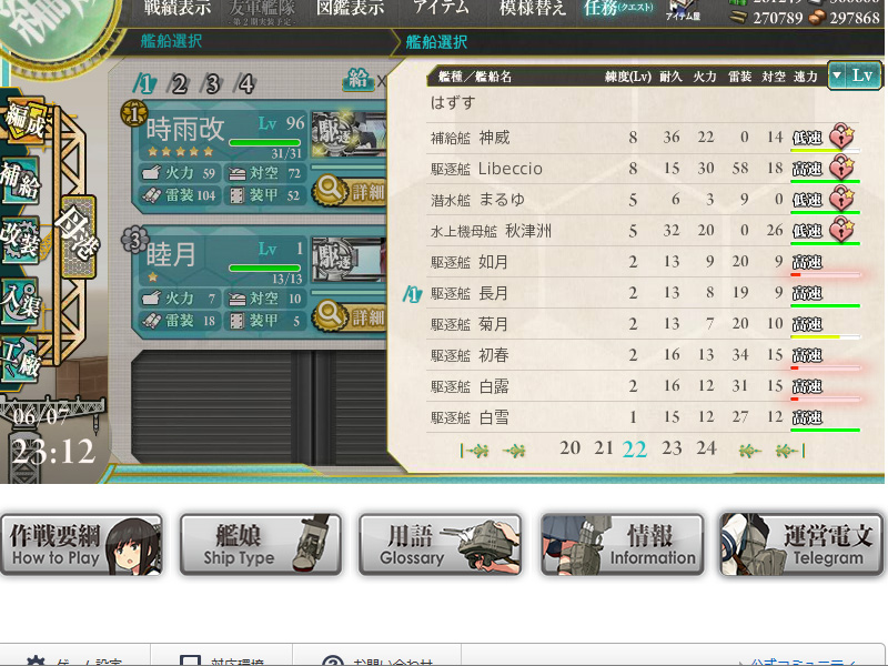 艦これプレイ記-1244-1
