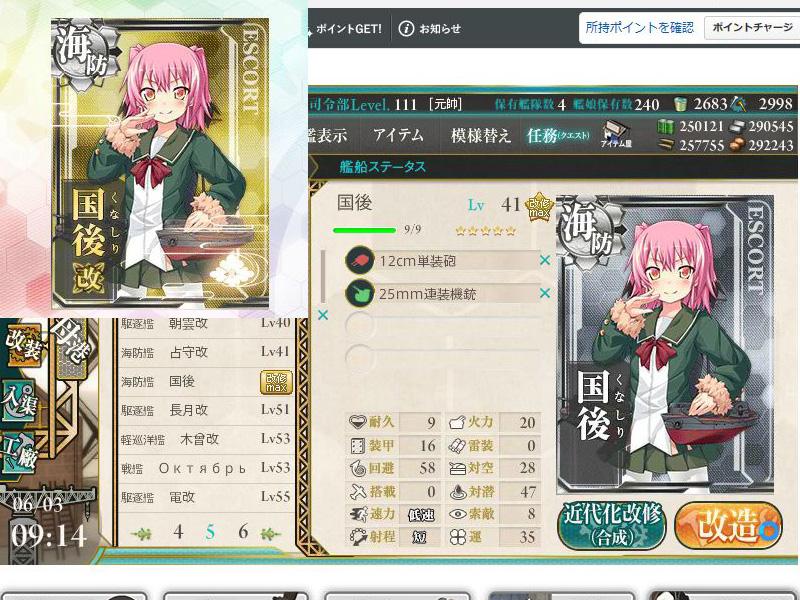 艦これプレイ記-1246