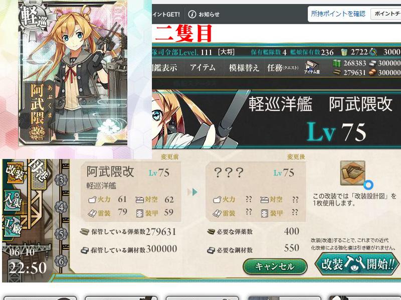 艦これプレイ記-1248