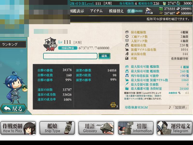 艦これプレイ記-1249