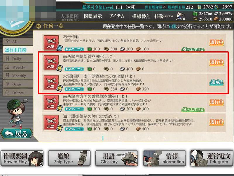 艦これプレイ記-1250