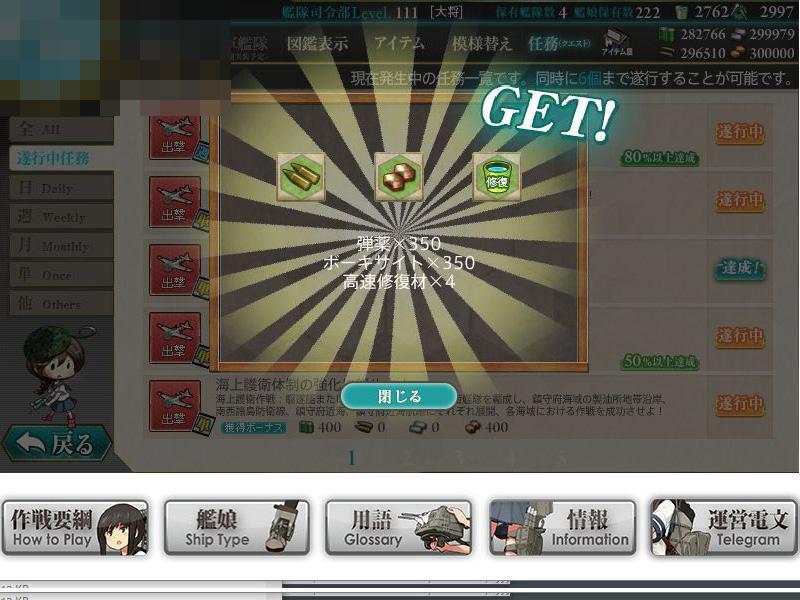 艦これプレイ記-1251