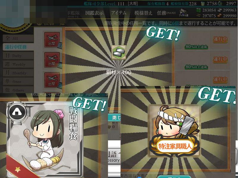 艦これプレイ記-1252