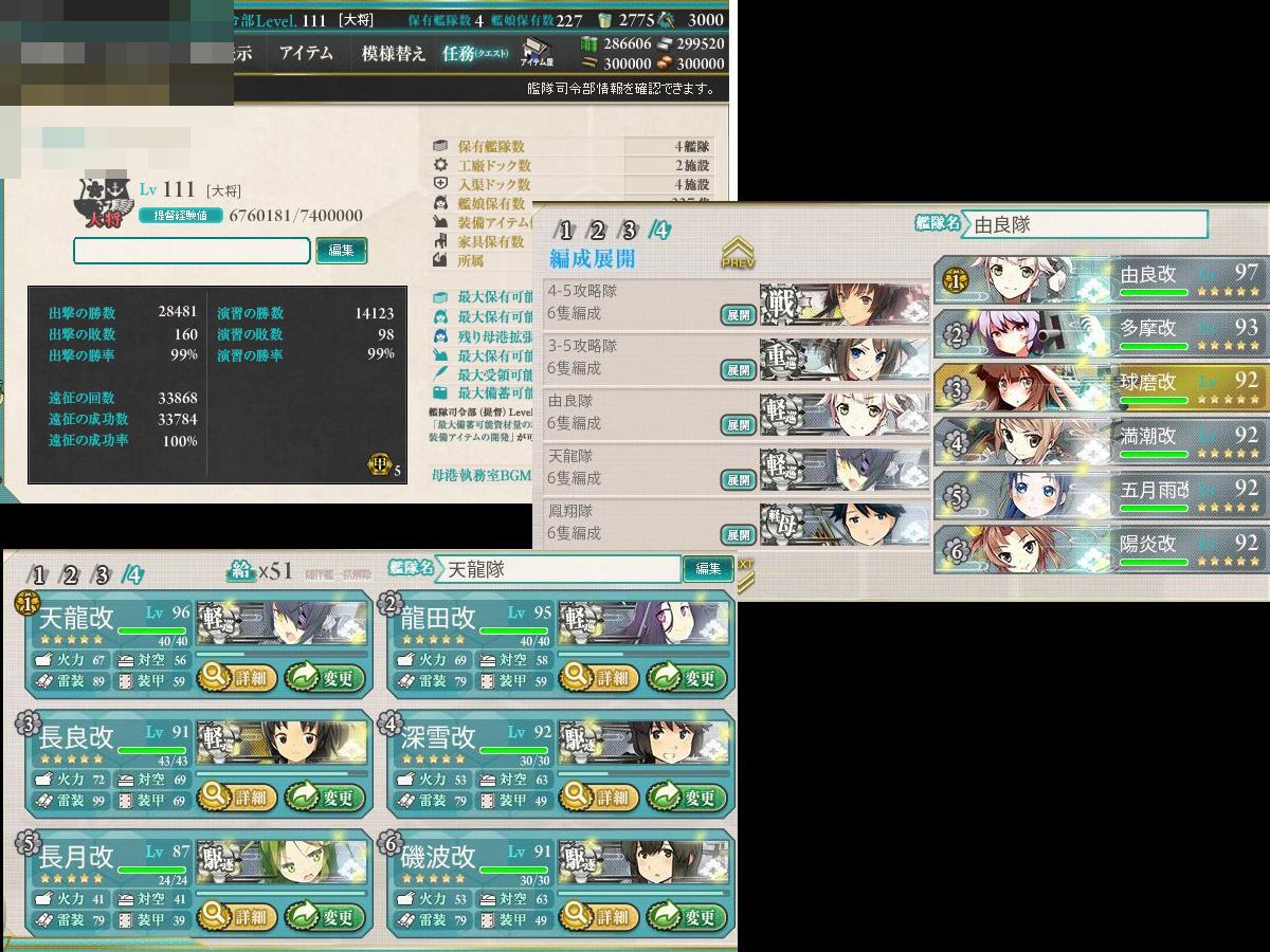 艦これプレイ記-1254