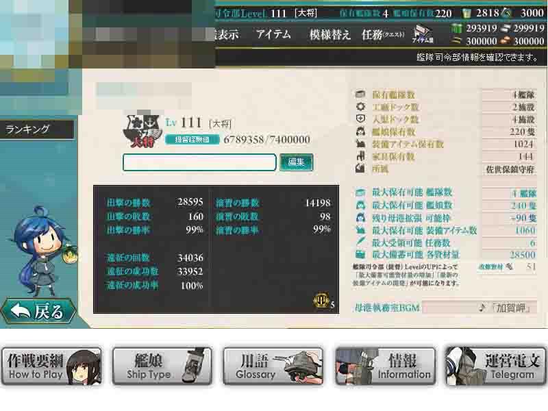 艦これプレイ記-1259
