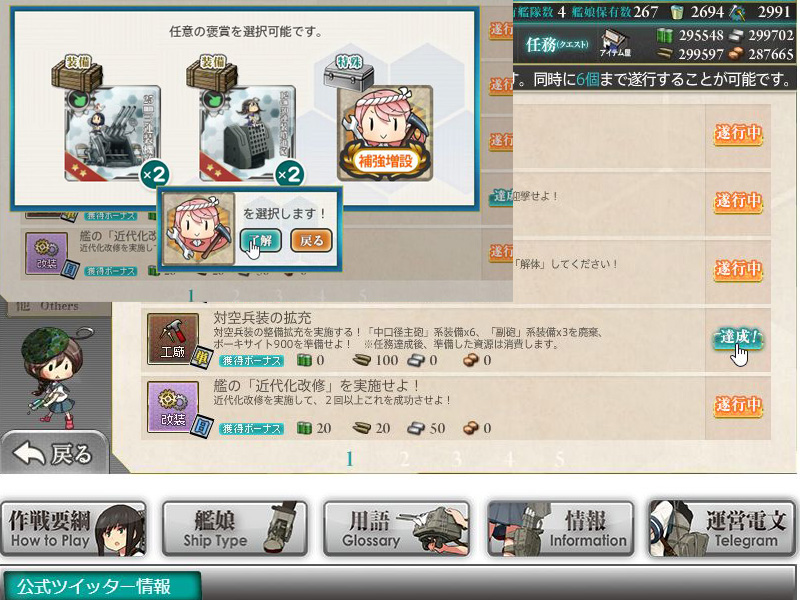 艦これプレイ記-1455