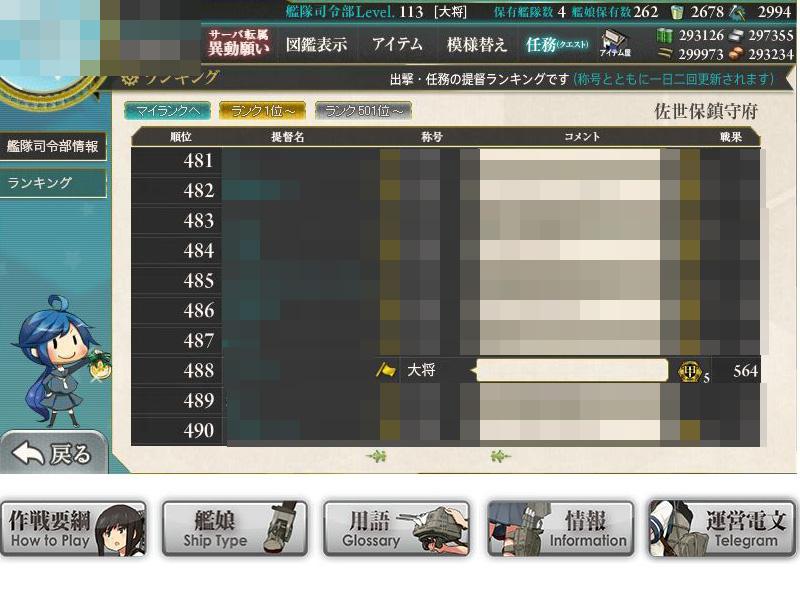 艦これプレイ記-1458