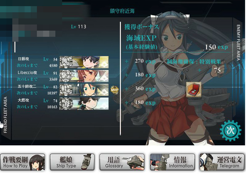 艦これプレイ記-1459