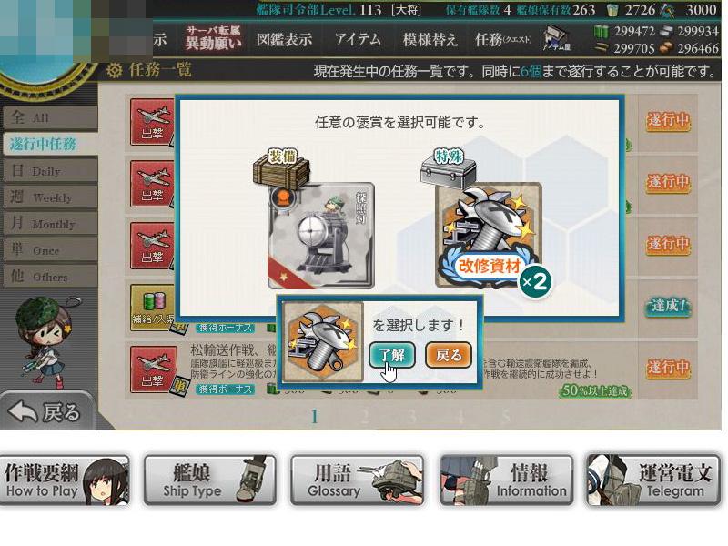 艦これプレイ記-1463