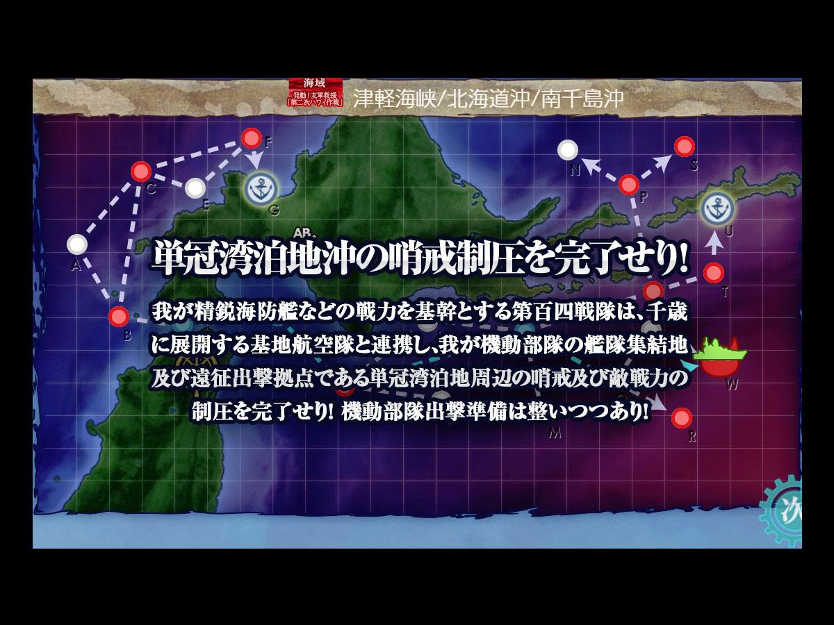 艦これプレイ記-1650