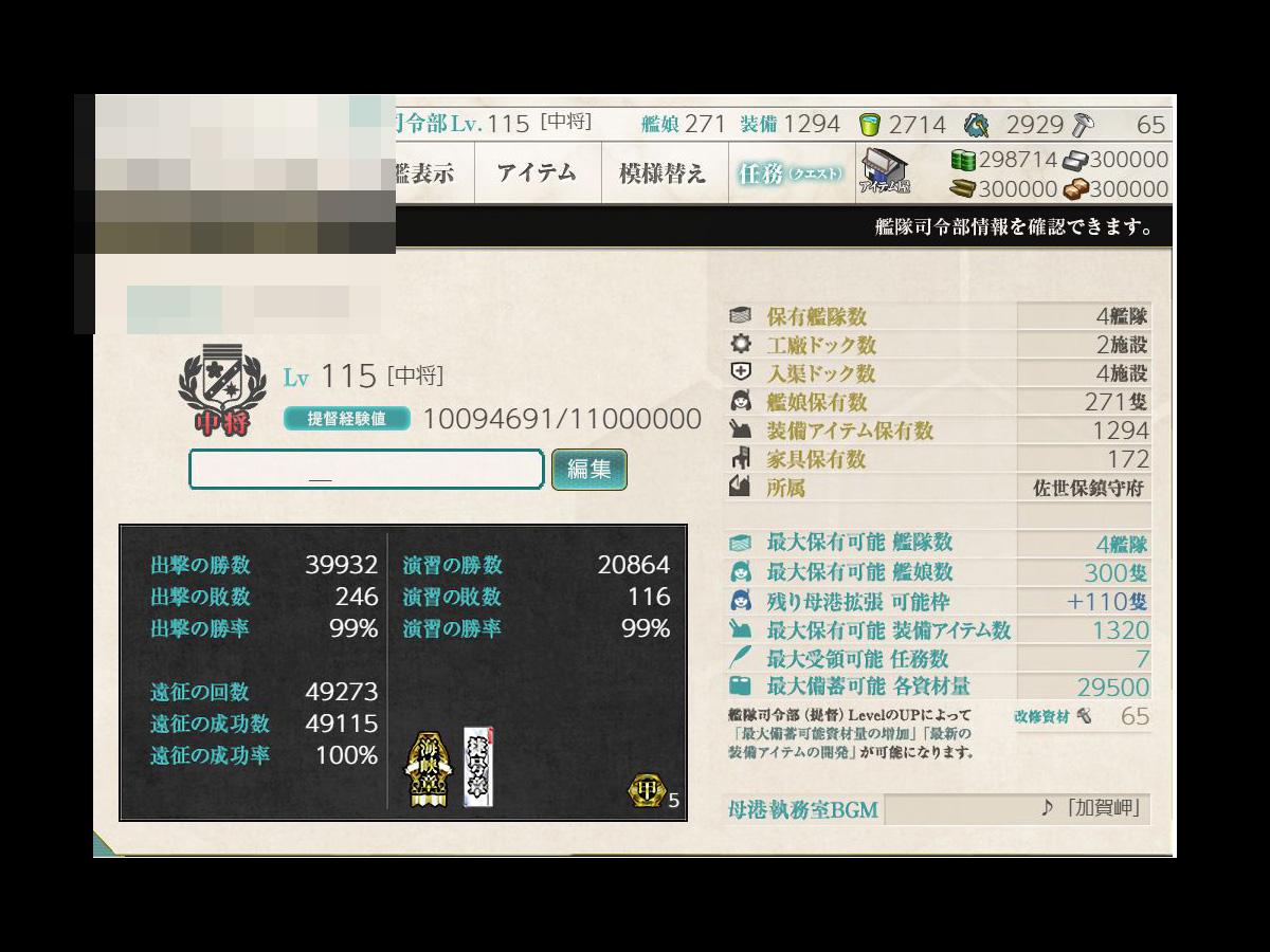 艦これプレイ記-1654