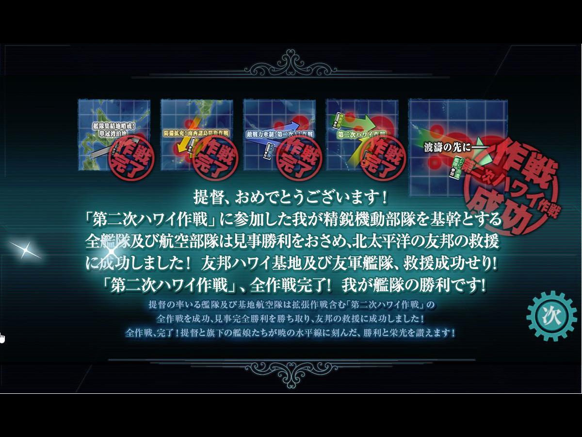 艦これプレイ記-1670