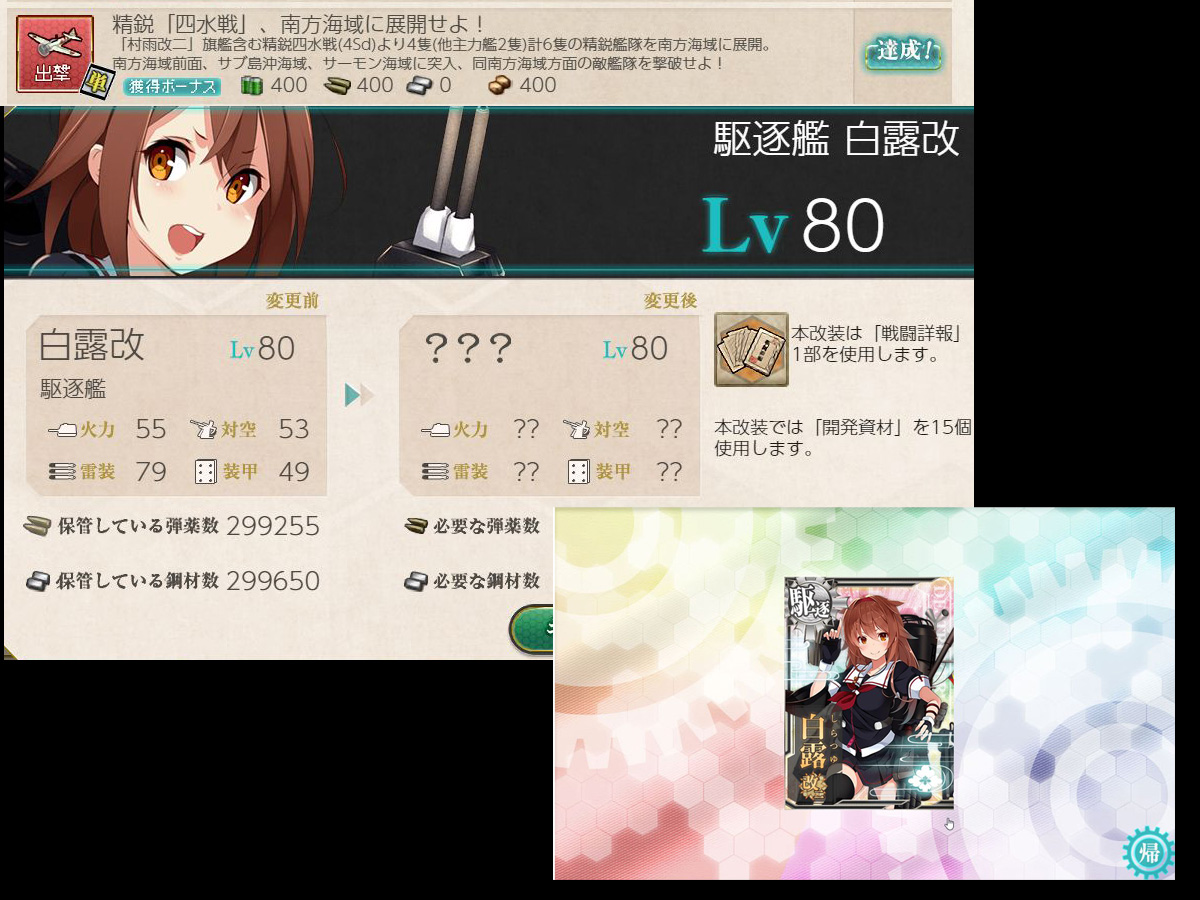 艦これプレイ記-1685