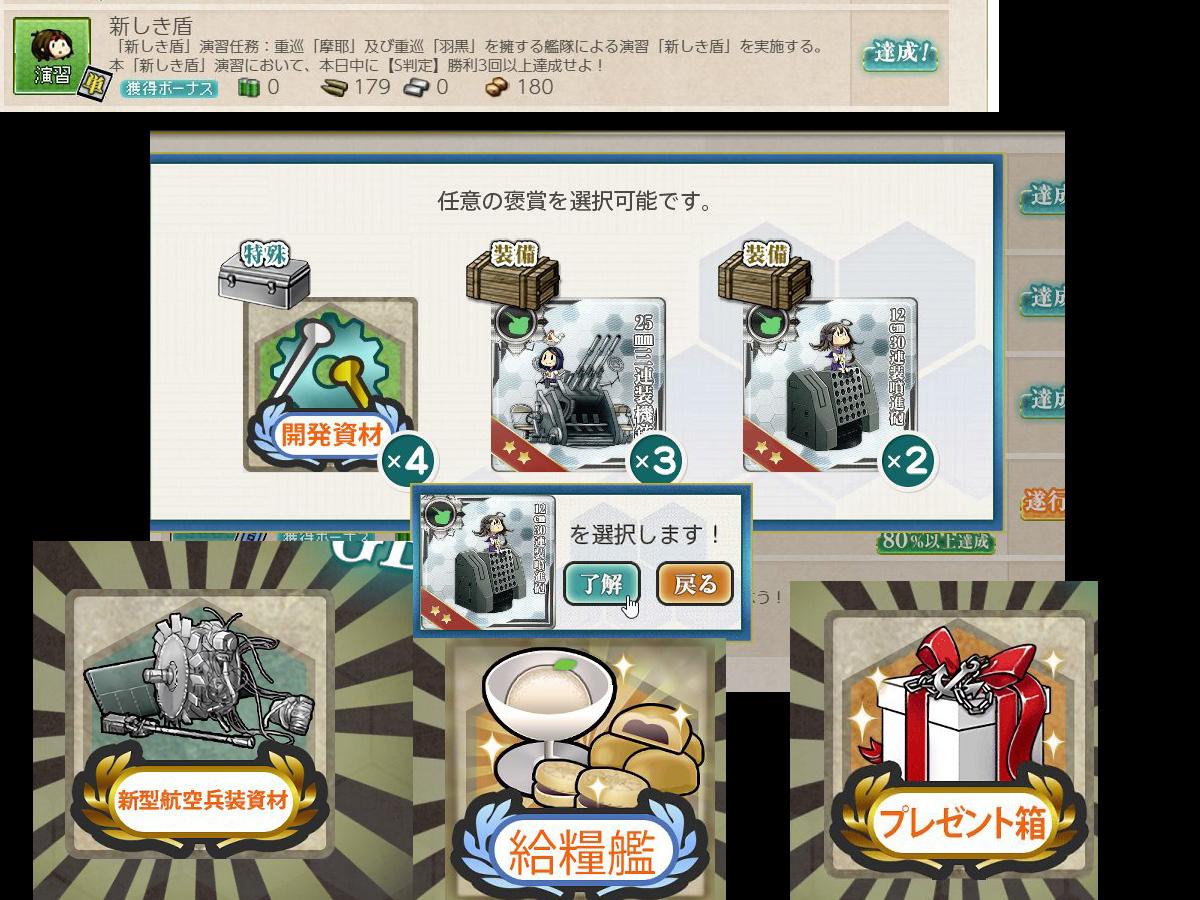 艦これプレイ記-1690