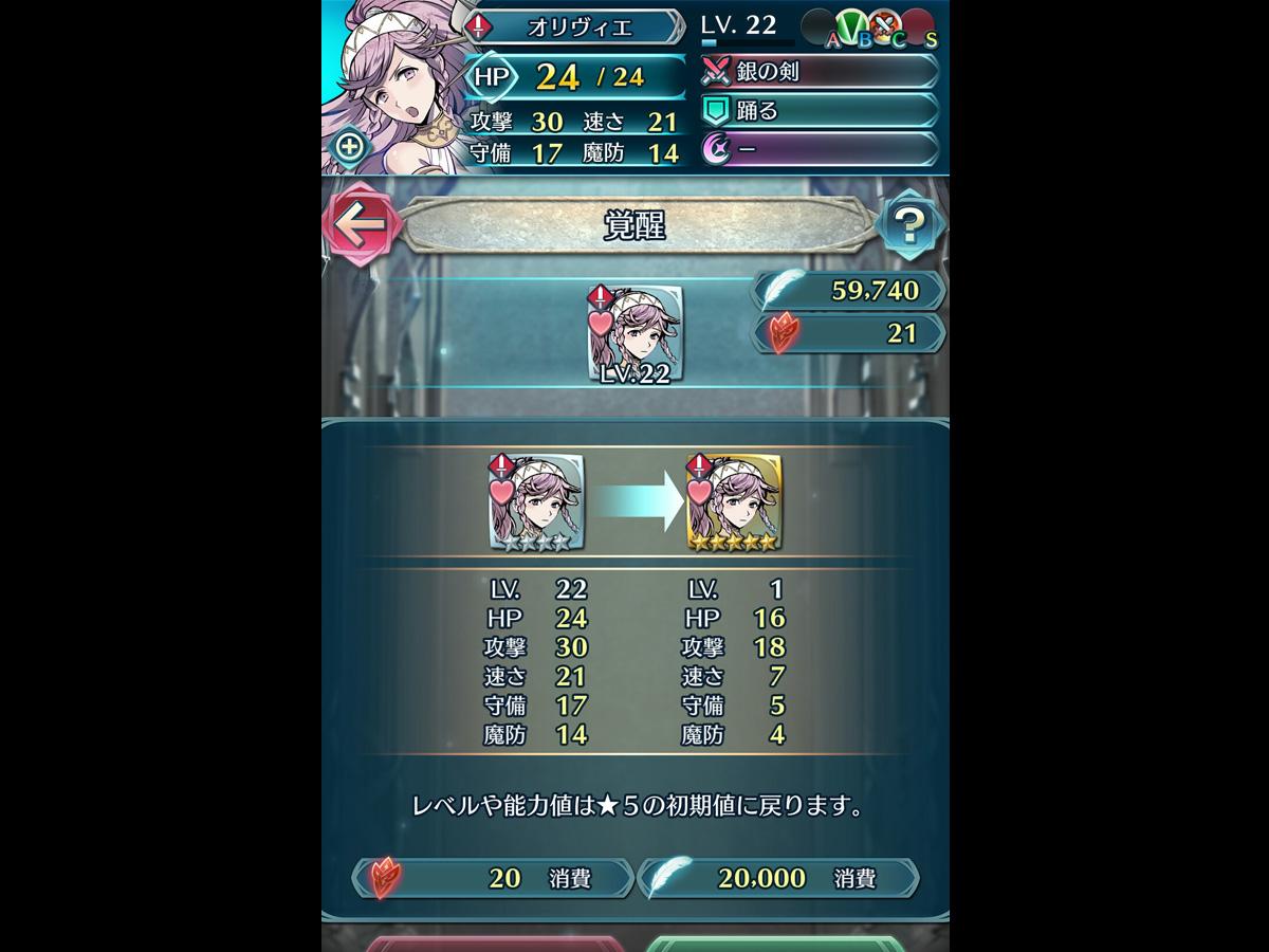 ファイアーエムブレムヒーローズプレイ記-0033